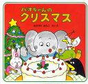 【新品】【本】パオちゃんのクリスマス なかがわみちこ/さく・え