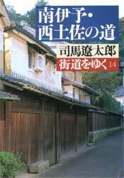 街道をゆく 14 南伊予・西土佐の道 司馬遼太郎/著
