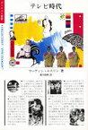 【新品】【本】テレビ時代 マーティン・エスリン/著 黒川欣映/訳