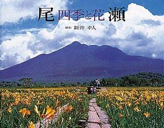 【新品】【本】尾瀬 四季と花 新井幸人/撮影