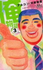 【新品】【日時指定不可】【2500円以上購入で送料無料】【新品】【本】俺物語!! 3 アルコ/作...
