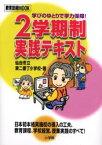 【新品】【本】2学期制実践テキスト 仙台市立東二番丁小学