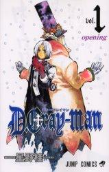 全巻セット, 全巻セット(少年) D.Gray-man 1-25