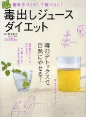 【新品】【本】「毒出しジュース」ダイエット 松生 恒夫 著