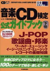 【新品】【本】音楽CD検定公式ガイドブック