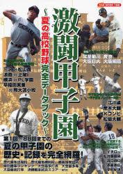 【新品】【本】激闘甲子園〜夏の高校野球完全データブック