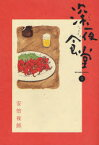 【中古】 深夜食堂 全巻セット 1-20巻 小学館 安倍夜郎 以降続刊