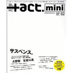【新品】【本】+act.mini   2