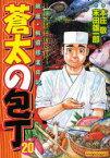 【新品】蒼太の包丁  20 本庄 敬 画末田 雄一郎 原作