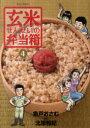 【新品】【本】玄米せんせいの弁当箱 4 おいしいおっぱい 魚戸おさむ/著 北原雅紀/脚本