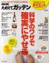【新品】NHKためしてガッテン科学のワザで確実にやせる。 主婦と生活社 NHK科学・環境番組部/編 主婦と生活社「NHKためしてガッテン」編集班/編
