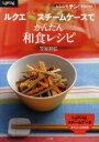 【新品】【本】ルクエスチームケースでかんたん和食レシピ レン...