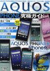 【新品】【本】AQUOS PHONE究極ガイド 最強化のワザ200が大集合!!無料3Dアプリ・動画特集