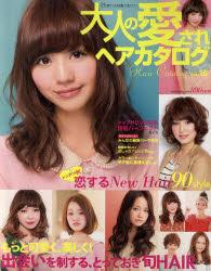 【新品】【本】大人の愛されヘアカタログ 25歳からは美髪で差がつく Vol.16 出会いを制する、とっておき旬ヘア