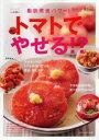 【新品】【本】トマトでやせる!? 脂肪燃焼パワー!