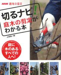 【新品】【本】切るナビ!庭木の剪定がわかる本 NHK趣味の園芸 上条祐一郎/著