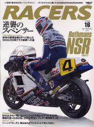 車・バイク, バイク RACERS Volume16(2012) 85NSR500 RS250RW