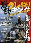 【新品】【本】グレ釣り激釣キング 攻めまくれ!いざ釣りまくれ!スゴイ決め技&爆釣ポイント満載