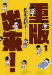 【中古】【全巻セット】重版出来! 1-7巻/松田奈緒子 ビッグC
