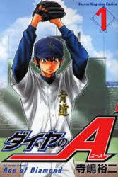 【中古】【少年コミック】【全巻セット】ダイヤのA1-47巻