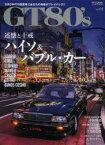 【新品】【本】GT80's 1980年代の国産車とあなたの青春がプレイバック!! Vol.03 述懐と十戒−ハイソ&バブル・カー シーマ/ソアラ/マーク2/レパードほか