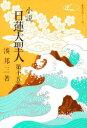 【新品】【本】小説 日蓮大聖人 15 湊 邦三