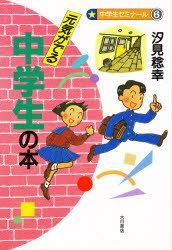 【新品】【本】元気がでる中学生の本