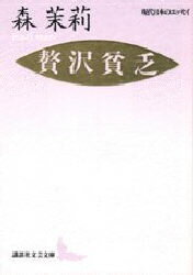 【新品】【本】贅沢貧乏 森茉莉/〔著〕