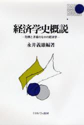 【新品】【本】経済学史概説 危機と矛盾のなかの経済学 永井義雄/編著
