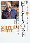 【新品】【本】伝記世界を変えた人々 11 ピーター・スコット WWF(世界自然保護基金)をつくり、自然保護に一生をささげたイギリス人 ジュリア・コートニー 乾 侑美子