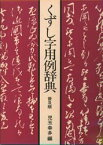 【新品】【本】くずし字用例辞典 普及版 児玉幸多/編