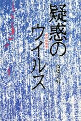 【新品】【本】疑惑のウイルス 愛の加害者 高島文男/著
