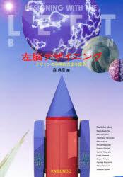 【新品】【本】左脳デザイニング デザインの科学的方法を探る 森典彦/編