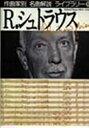 【新品】【本】作曲家別名曲解説ライブラリー9R.シュトラウス音楽之友社/編