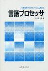 【新品】【本】言語プロセッサ 久野靖/著