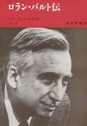 ロラン・バルト伝 L.‐J.カルヴェ/〔著〕 花輪光/訳