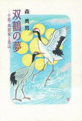 【新品】【本】双鶴の夢 小説南部家と恐山 森 勇男