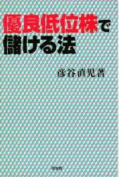 【新品】【本】優良低位株で儲ける法