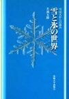 雪と氷の世界 雪は天からの恵み 若浜五郎/著