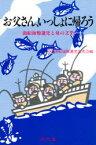 【新品】【本】お父さん、いっしょに帰ろう 漁船海難遺児育英会/編