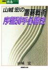 【新品】【本】山城宏の置碁戦術序盤50手必勝法 山城宏/著