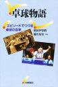 卓球物語 エピソードでつづる卓球の百年 荻村伊智朗/共著 藤井基男/共著