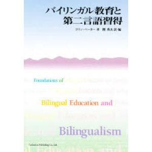[Neu] [Buch] Zweisprachiger Unterricht und Zweitsprachenerwerb Colin Baker / Autor Hideo Oka / Übersetzung