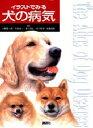 イラストでみる犬の病気 小野憲一郎/〔ほか〕編集