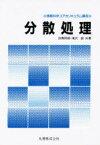 【新品】【本】分散処理 白鳥則郎/共著 滝沢誠/共著