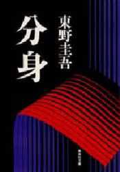 中古  古本 分身文庫集英社東野圭吾 文庫日本文学集英社文庫