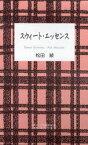 【新品】【本】スウィート・エッセンス 松田綾/著