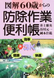 60歳からの防除作業便利帳 井上雅央/〔ほか〕著