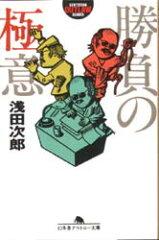 【新品】【本】勝負の極意 浅田次郎/〔著〕