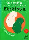【新品】【本】Microsoft Excel95 2 富士通...
